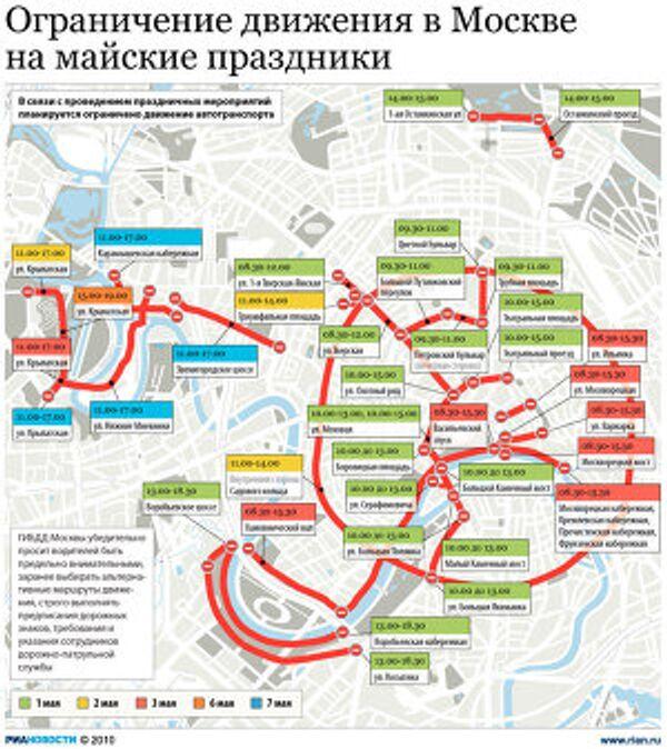 Ограничение движения в Москве на майские праздники