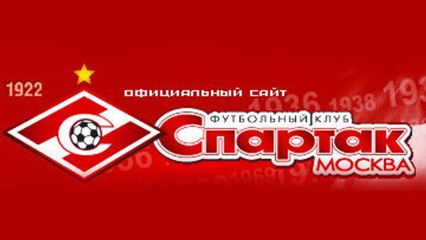 ФК Спартак