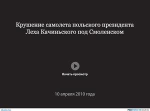 Крушение самолета польского президента Леха Качиньского под Смоленском