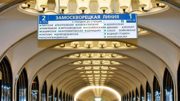 Замоскворецкая линия метро