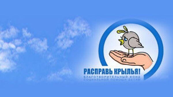 Благотворительный Фонд «Расправь крылья!» объявил об учреждении премии в области социальной помощи детям «Доброе сердце».