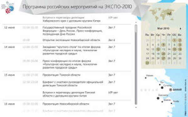 Программа российских мероприятий на ЭКСПО-2010