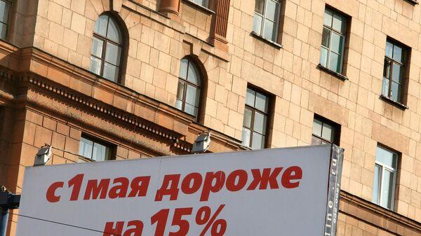 Цены на жилье в Москве