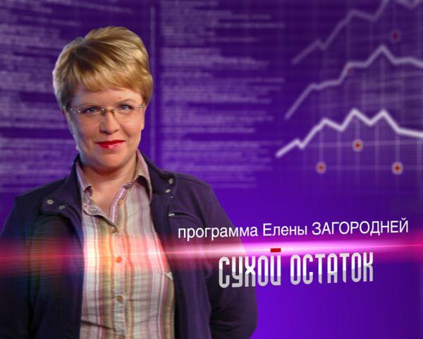 Сухой остаток. Акциз в России больше, чем акциз, или Граждане за скобками системы