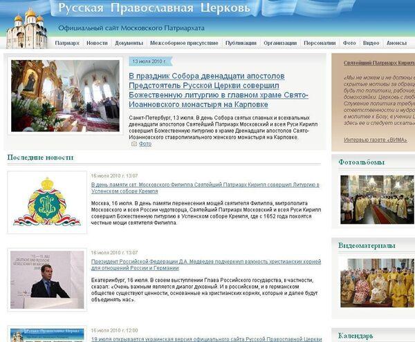 Скриншот официального сайта Русской Православной Церкви (РПЦ)
