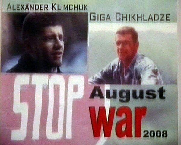 Выставка погибшего в Цхинвали стрингера РИА Новости открылась в Тбилиси