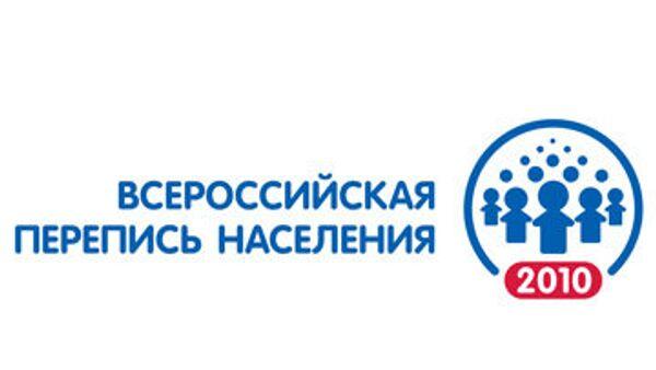 Правительство РФ утвердило бланк опросника для переписи населения 2010 года
