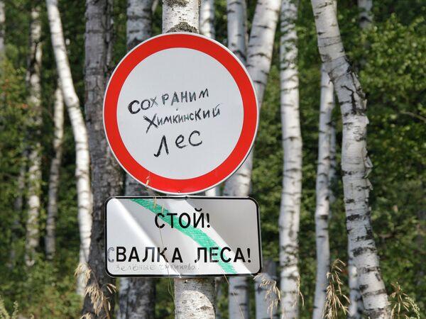 Предупреждающий знак перед зоной вырубки деревьев в Химкинском лесу. Архив