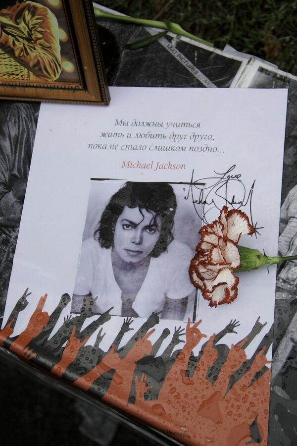 Майкл Джексон скончался 25 июня 2009 года