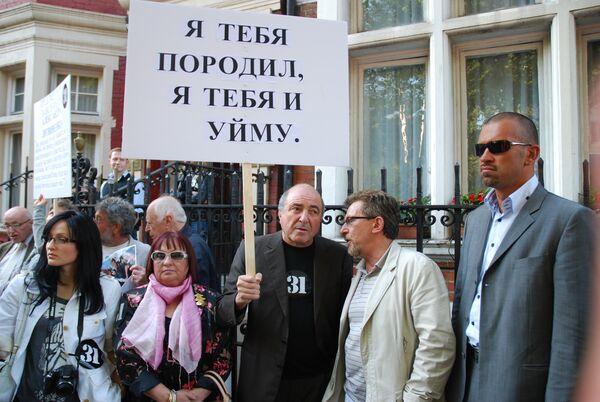 Митинг в Лондоне в поддержку Стратегии 31