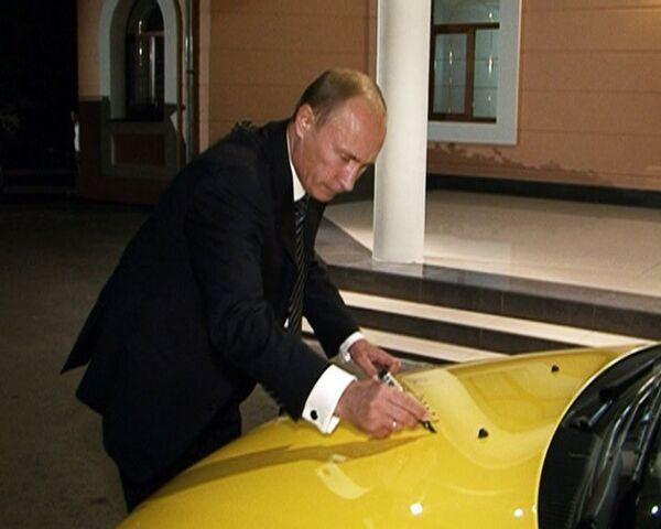 Путин оставил автограф на Lada Kalina, на которой проехал больше 2000 км