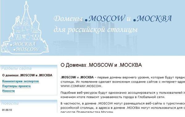 Скриншот сайта domainmoscow.ru
