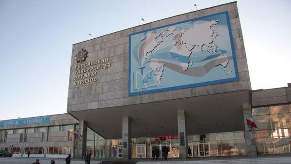 Здание РУДН в Москве