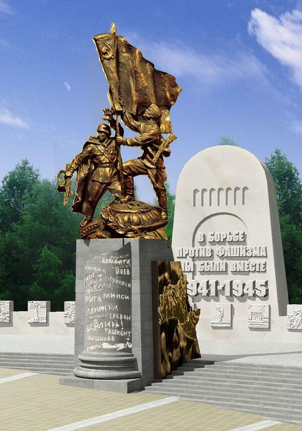 Изображение памятника В борьбе против фашизма мы были вместе