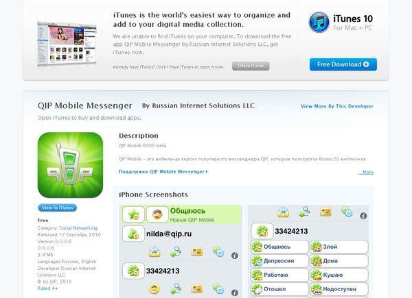 QIP Mobile -  мобильная версия мессенджера QIP