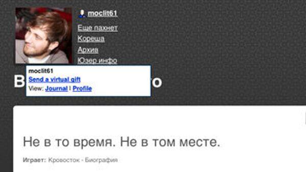 Скриншот страницы новосибирского блогера, рассказывающего об избиении
