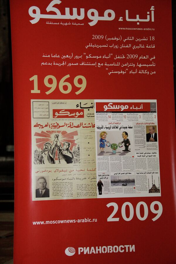 Презентация газеты Moscow News на арабском языке