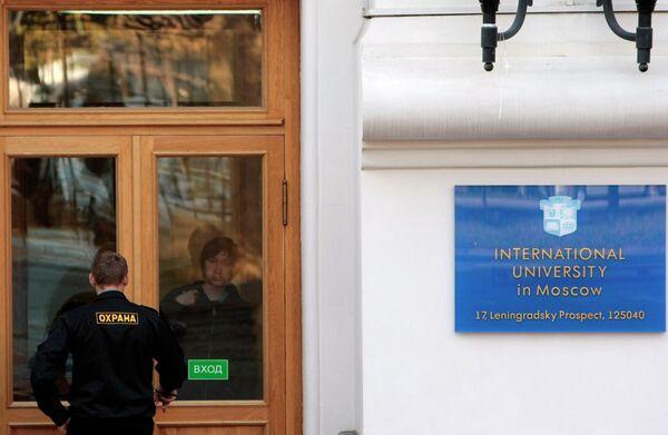 Здание Московского международного университета. Архив