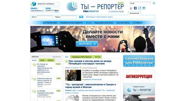 Проект РИА Новости Ты репортер