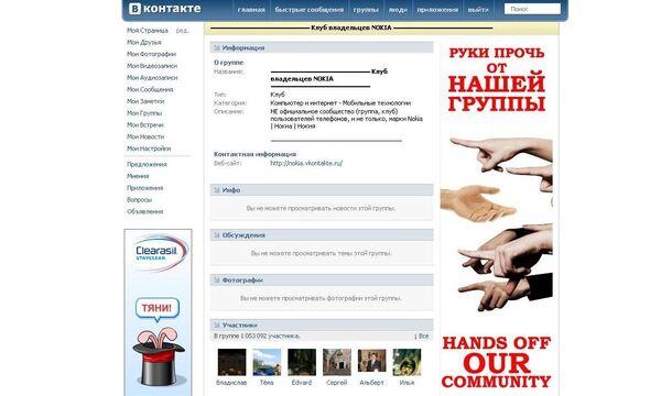 Группа Клуб любителей Nokia в соцсети ВКонтакте