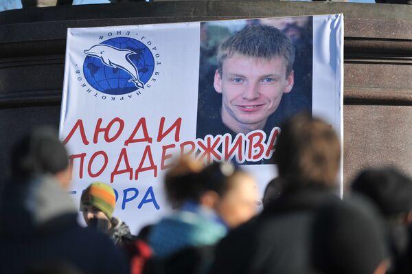 Митинг в поддержку главы нижнетагильского фонда Город без наркотиков Егора Бычкова прошел в Екатеринбурге. Архив