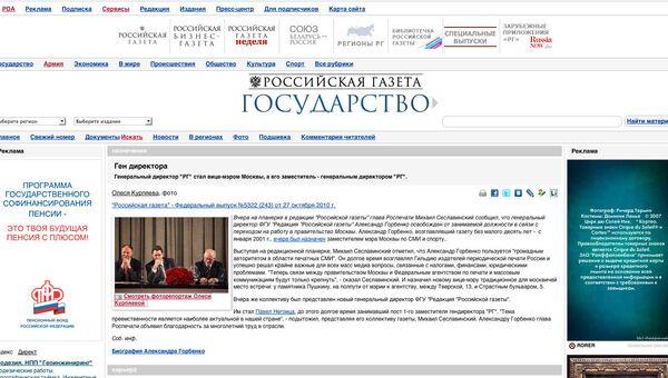 Скриншот старницы сайта Российской газеты