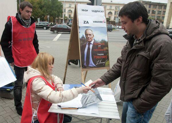 Начался сбор подписей в поддержку потенциальных кандидатов на пост президента республики Белоруссии