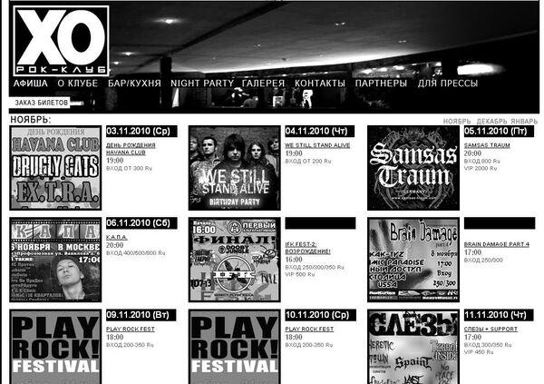 Скриншот главной страницы сайта ночного клуба ХО