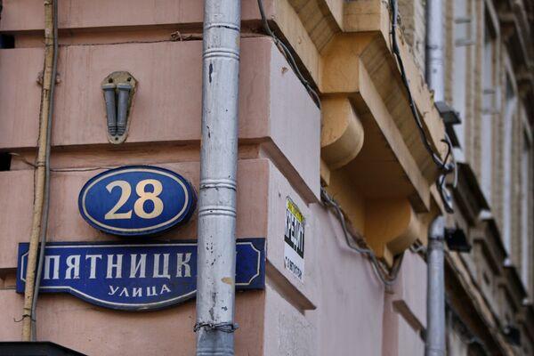 Дом 28 по Пятницкой улице в Москве, у которого был избит журналист Олег Кашин