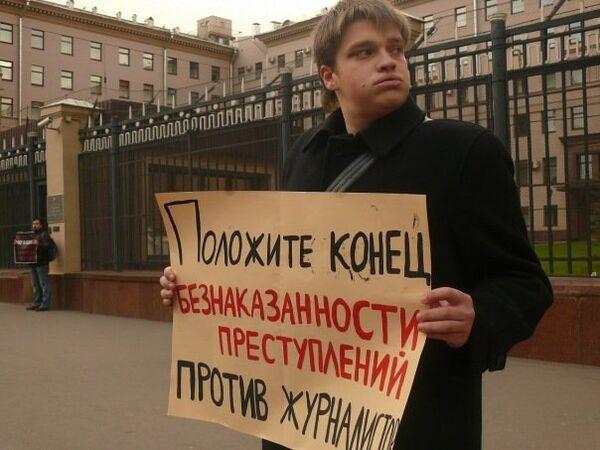 Пикет у здания ГУВД в поддержку журналиста Кашина. Архив