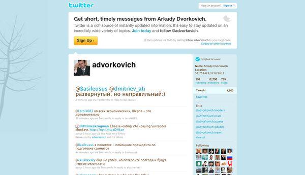 Скриншот страницы микроблога Аркадия Дворковича  в Twitter