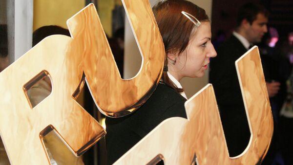 Премия Рунета. Архивное фото