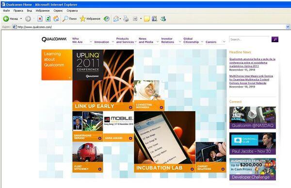 Скриншот главной страницы сайта qualcomm.com