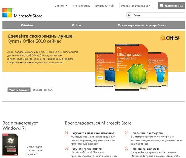 Оранж официальный сайт интернет магазин