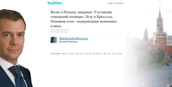 Скриншот блога Дмитрия Медведева в Twitter 7 декабря 2010