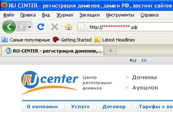RU-CENTER расширяет стоп-лист для неприличных доменов в зоне .рф