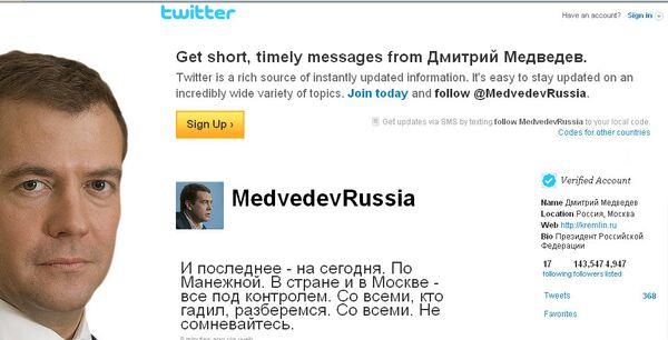 Скриншот блога Дмитрия Медведева 12 декабря 2010