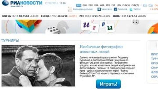 На сайте rian.ru появился игровой раздел