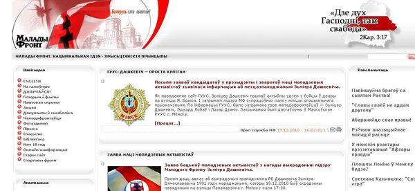 Скриншот сайта организации Молодой фронт