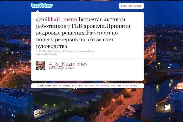 Скриншот страницы микроблога в Twitter Александра Кузьмичева