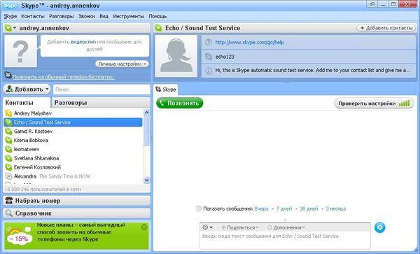 Скриншот Skype