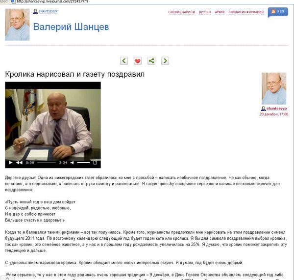 Скриншот блога Валерия Шанцева
