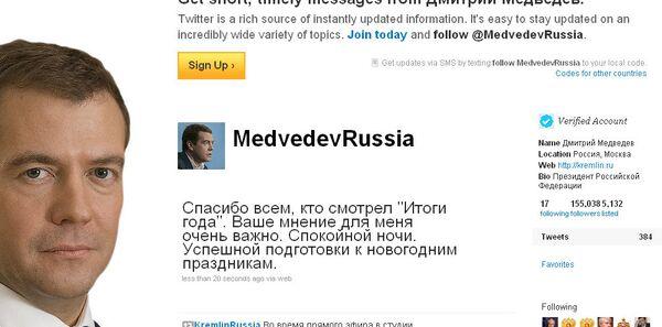Скриншот страницы микроблога президента РФ в Twitter