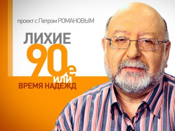 Лихие 90-е. Выезд россиян за рубеж: преимущества и недостатки свободы перемещения