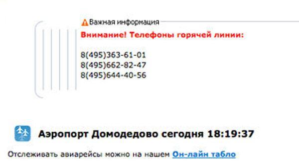 Скриншот страницы сайта аэропорта Домодедово с телефонами горячей линии