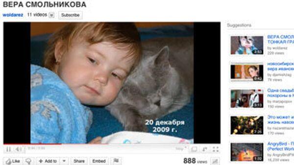 Скриншот видеоролика с сайта YouTube о Вере Смольниковой