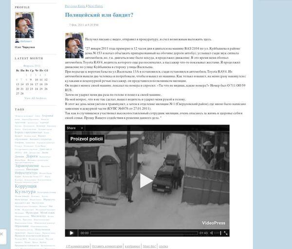 Скриншот страницы блога Олега Чиркунова в LiveJournal