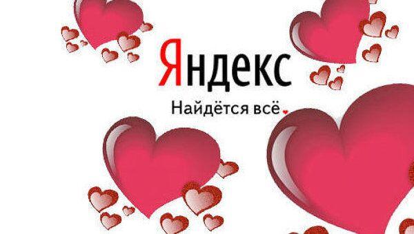 Любовь интересует пользователей Яндекса втрое сильнее, чем алкоголь