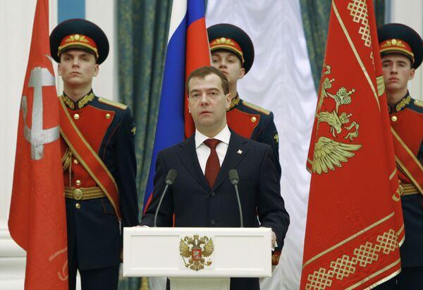Дмитрий Медведев вручил грамоты о присвоении звания Город воинской славы