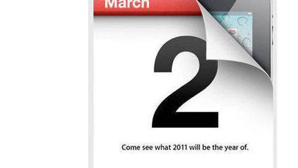 Приглашение Apple на пресс-конференцию 2 марта
